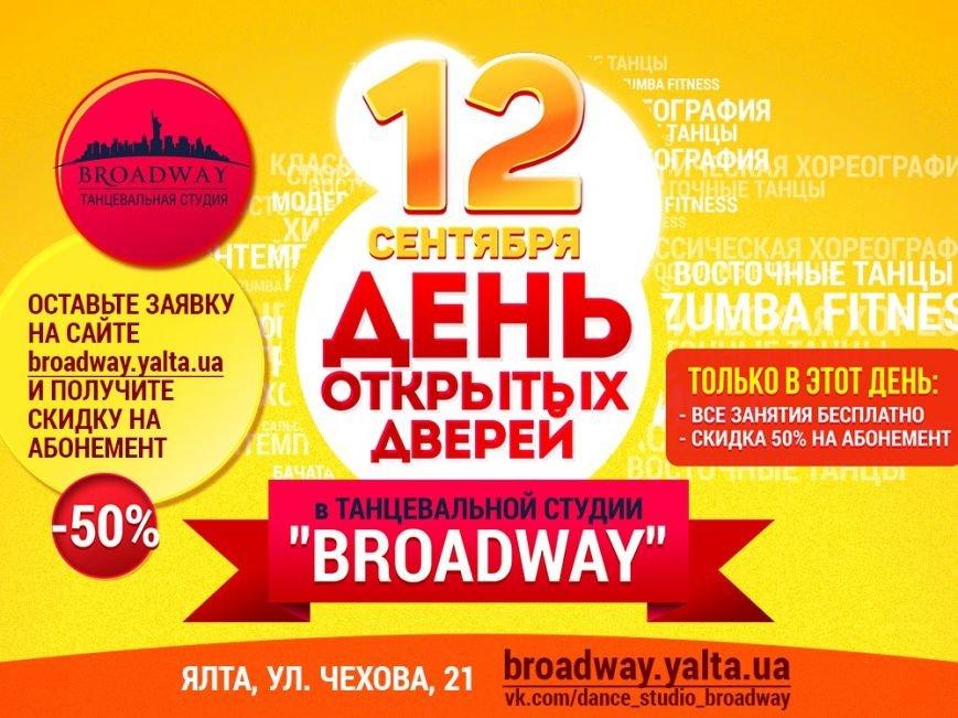 В гостях у Танцевальной студии «Broadway»! (фото) - фото 1