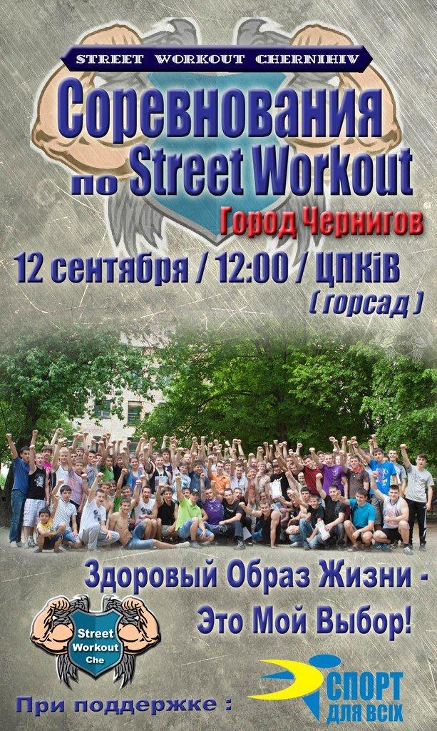 В Чернигове пройдут соревнования турникменов (фото) - фото 1