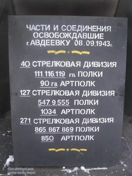 Донбасс отмечает 72-ю годовщину освобождения от фашистских захватчиков (ФОТО) (фото) - фото 2