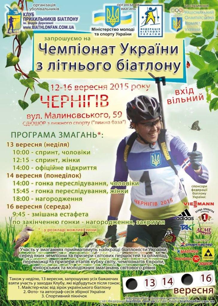 В Чернигове пройдет летний чемпионат Украины по биатлону (фото) - фото 1