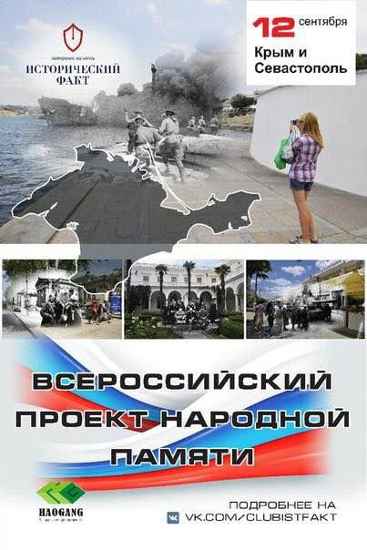 Всероссийский проект народной памяти «Исторический факт» соберёт ялтинцев-любителей истории (фото) - фото 1