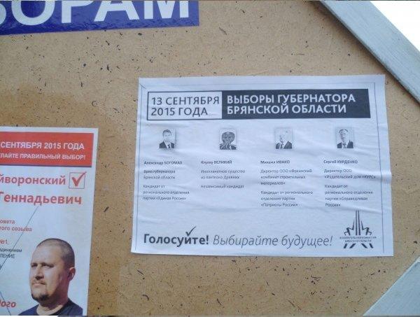 Ктулху поборется за губернаторское кресло в Брянске (фото) - фото 1