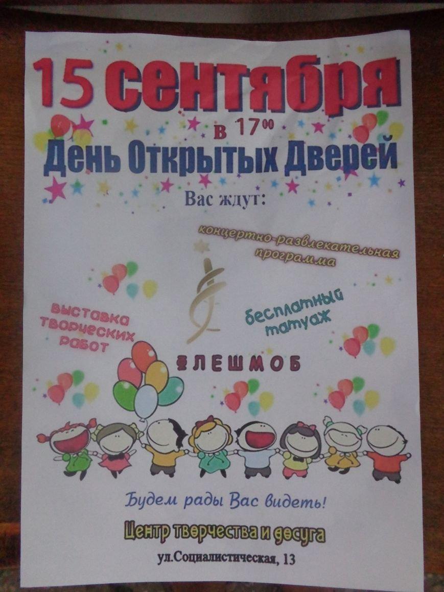 ЦТД Красноармейска приглашает начать реализовывать свой творческий потенциал уже с 15 сентября (фото) - фото 1