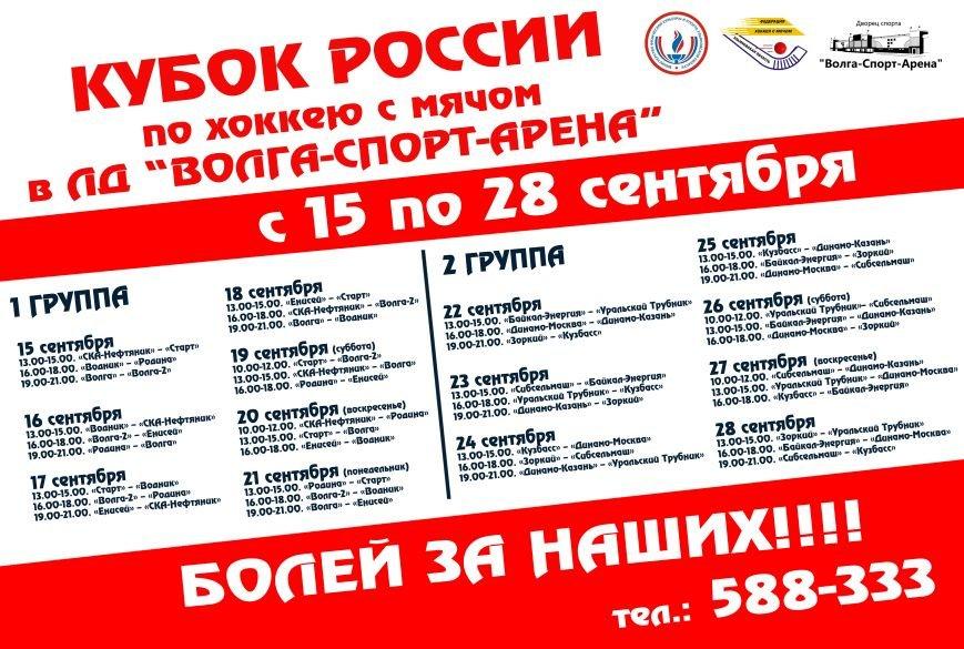 КУБОК РОССИИ 2015_расписание
