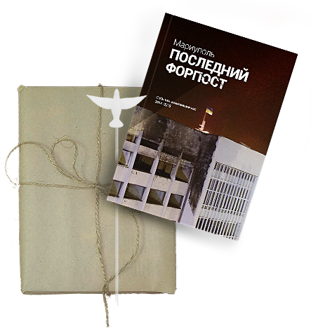 «Мариуполь. Последний форпост»: вышла в свет книга о трагических и мятежных событиях 2014-2015 (фото) - фото 1