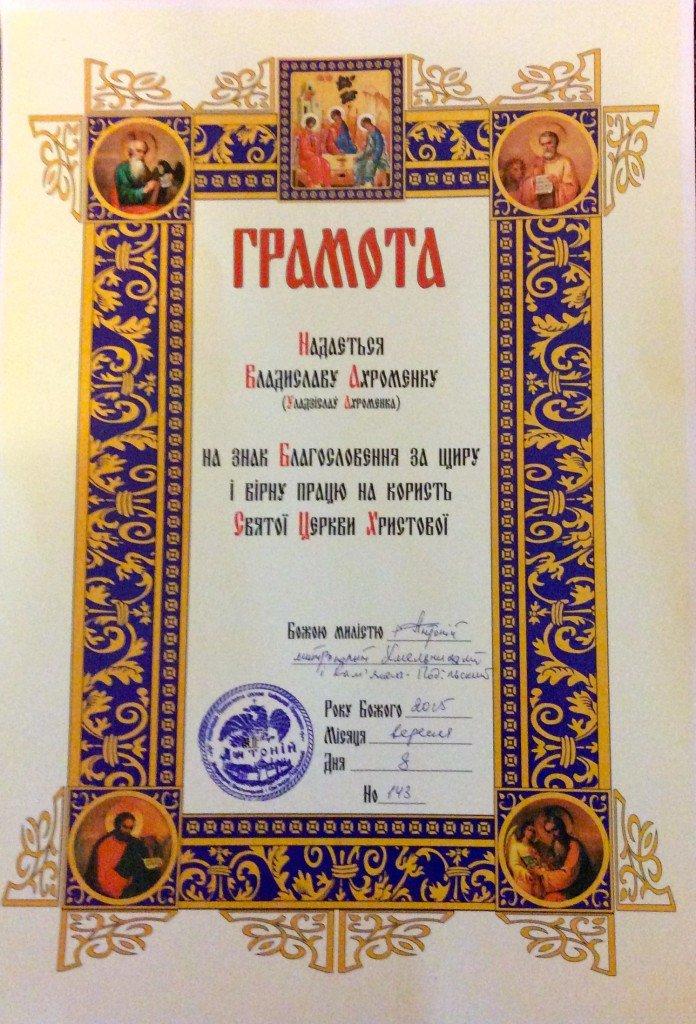 Білорус-доброволець із «Православного ополчення» отримав Благословенну Грамоту від Владики Антонія, фото-1