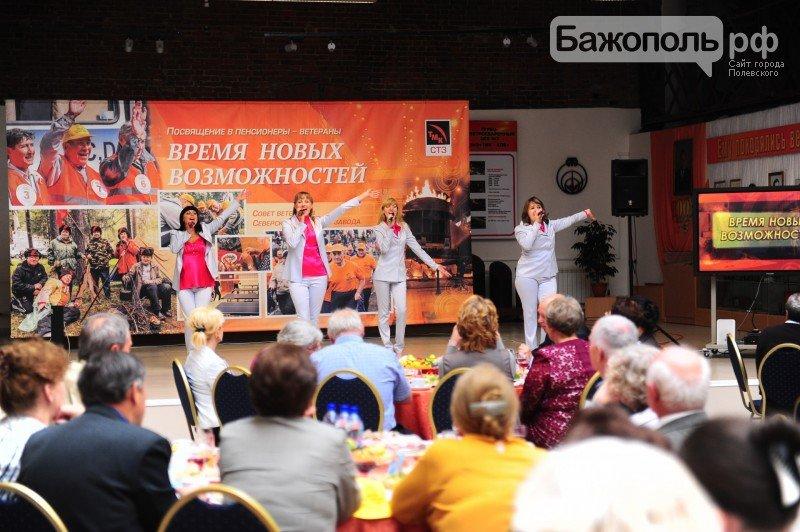 Заводчан посвятили в пенсионеры. Фоторепортаж (фото) - фото 3