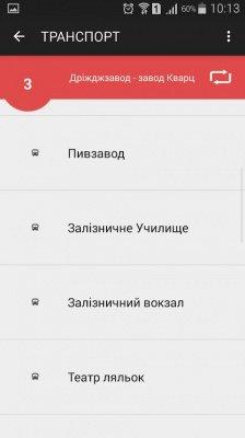 Презентували обіцяний Аndroid-додаток для смартфонів «Транспорт Чернівці», фото-1
