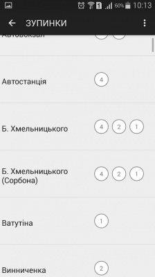 Презентували обіцяний Аndroid-додаток для смартфонів «Транспорт Чернівці», фото-3