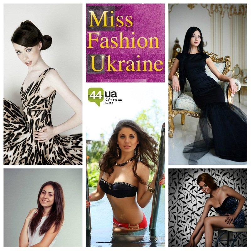 Украинцам предоставили возможность самим выбрать  Мисс красоты и стиля (фото) - фото 1