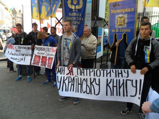 «Ми проти сепаратистських книг!»: Львівські активісти пікетували Форум видавців (ФОТО+ВІДЕО) (фото) - фото 1