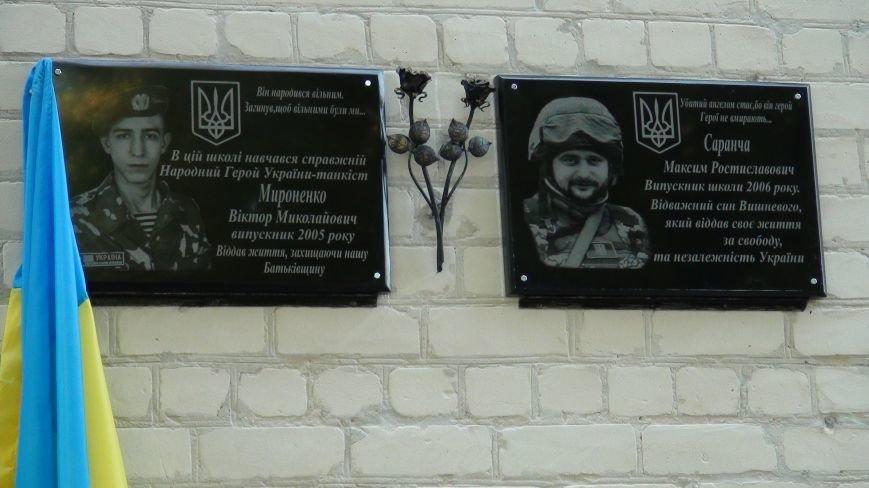 В Пятихатском районе открыли мемориальные доски двум героям АТО (фото) - фото 2