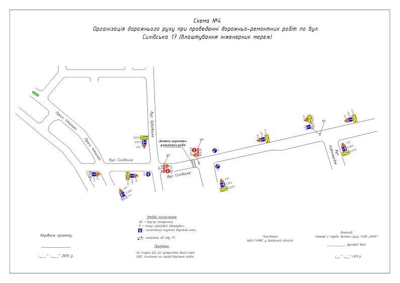 У Львові на вулиці Сихівській частково перекриють рух транспорту. Схема. (фото) - фото 1