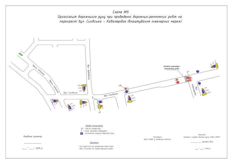У Львові на вулиці Сихівській частково перекриють рух транспорту. Схема. (фото) - фото 2