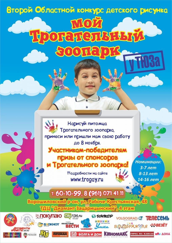 плакат_А3_Конкурс_рисунка_печатьОСН