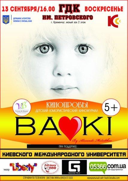 Киножурнал Байки 35 сезон - в Кременчуге! (фото) - фото 1