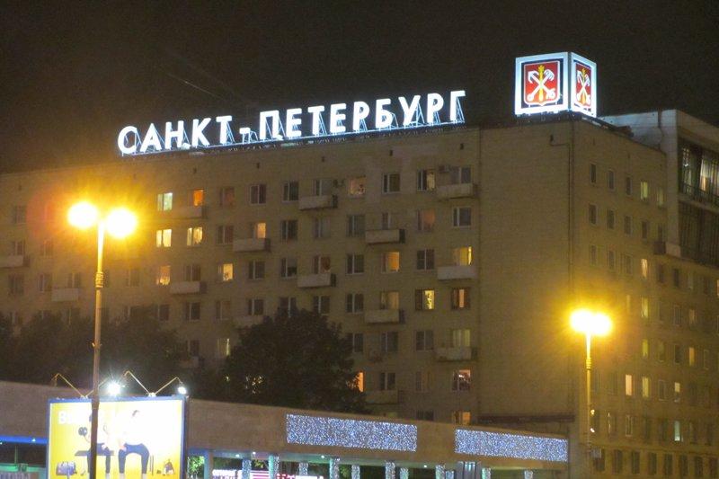 В Петербурге поставили четырехметровые фразы «Город-герой Ленинград» и «Санкт-Петербург» (фото) - фото 1