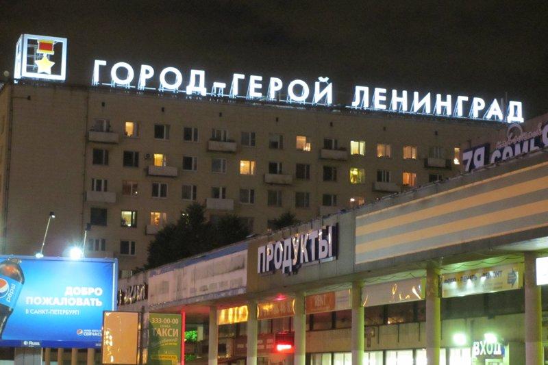 В Петербурге поставили четырехметровые фразы «Город-герой Ленинград» и «Санкт-Петербург» (фото) - фото 2