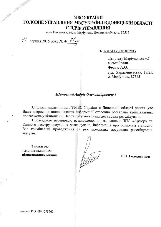 Андрей Федай заявил о давлении на него и попытках вывести из выборной гонки (фото) - фото 1