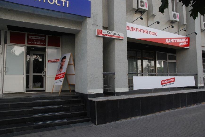Открытый офис Дмитрия Лантушенко поможет сумчанам в решении проблем, фото-1