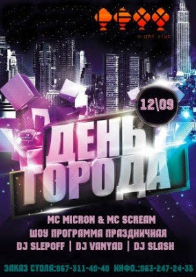 Афиша в Днепропетровске: где ярко провести День города?, фото-2
