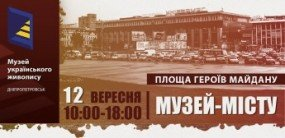 Афиша в Днепропетровске: где ярко провести День города?, фото-6