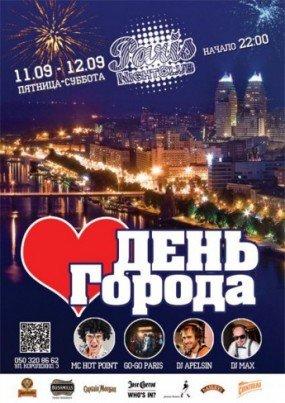 Афиша в Днепропетровске: где ярко провести День города?, фото-1
