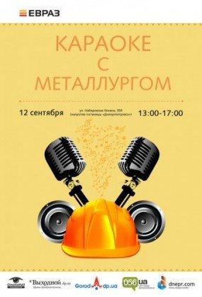 Афиша в Днепропетровске: где ярко провести День города?, фото-3