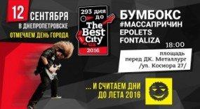 Афиша в Днепропетровске: где ярко провести День города?, фото-8