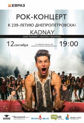 Афиша в Днепропетровске: где ярко провести День города?, фото-4