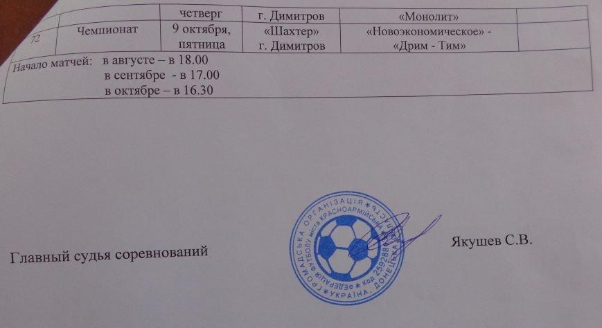 Сентябрь и октябрь продолжат радовать спортивных фанатов Красноармейска и Димитрова футбольными поединками (фото) - фото 1