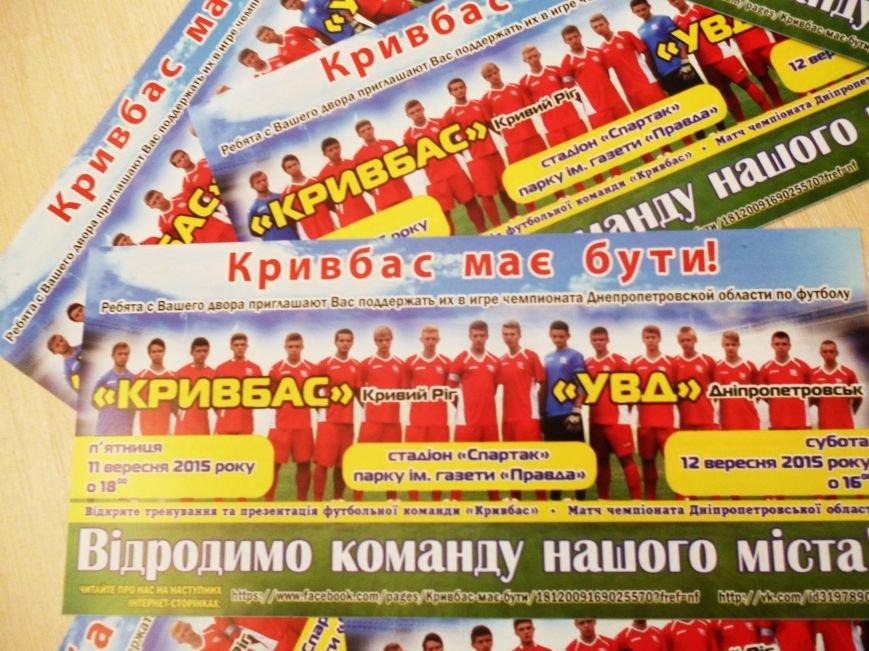 Сергей Дубинский: Мы намерены вернуть команду «Кривбасс» на футбольную карту Украины (ФОТО) (фото) - фото 3