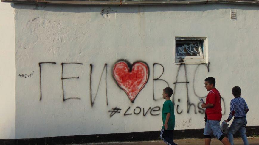 В Мариуполе появилось признание в любви к лицам нетрадиционной ориентации (ФОТОФАКТ) (фото) - фото 1
