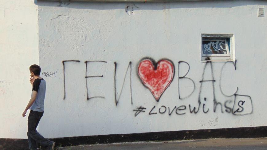 В Мариуполе появилось признание в любви к лицам нетрадиционной ориентации (ФОТОФАКТ) (фото) - фото 3