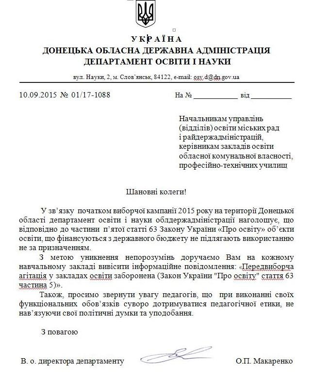 «Предвыборная агитация в образовательных учреждениях запрещена» - Закон Украины «Об образовании» (фото) - фото 1