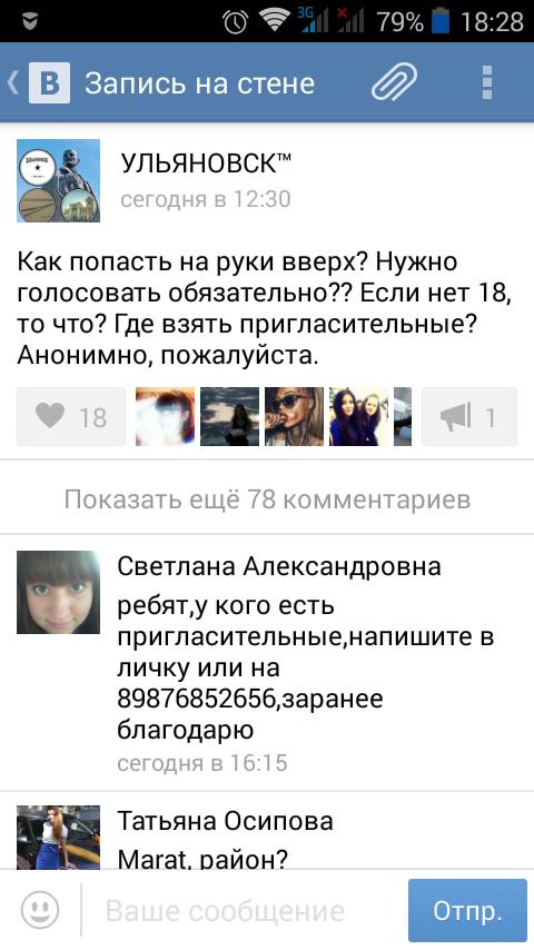 Ульяновцы ходили голосовать ради концертов?, фото-1