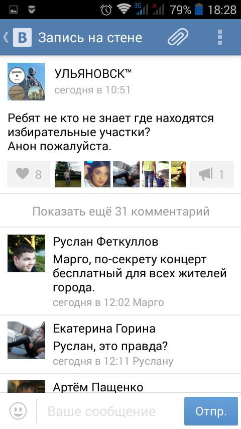 Ульяновцы ходили голосовать ради концертов?, фото-2