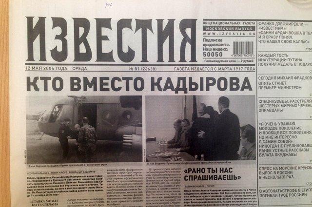 Ушел непобежденным. Что писали газеты после гибели Ахмата Кадырова (фото) - фото 1