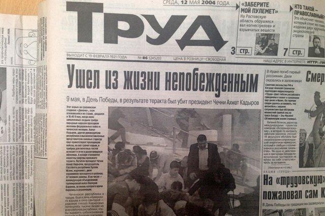 Ушел непобежденным. Что писали газеты после гибели Ахмата Кадырова (фото) - фото 4