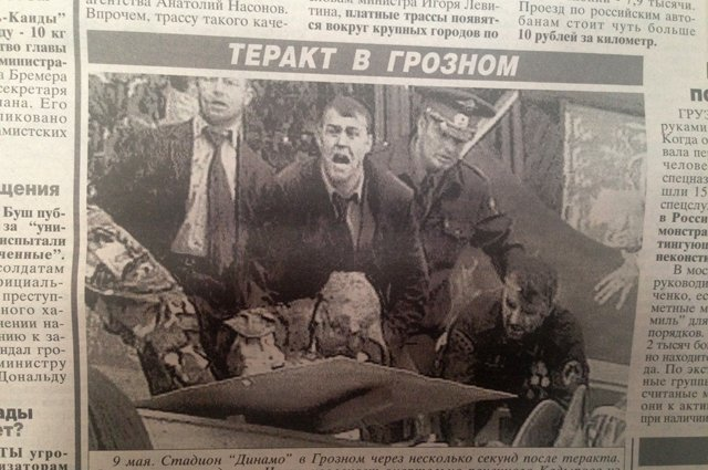 Ушел непобежденным. Что писали газеты после гибели Ахмата Кадырова (фото) - фото 2