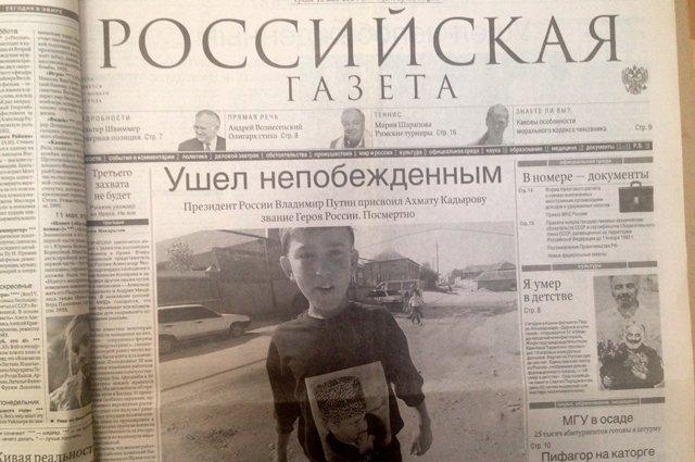 Ушел непобежденным. Что писали газеты после гибели Ахмата Кадырова (фото) - фото 3