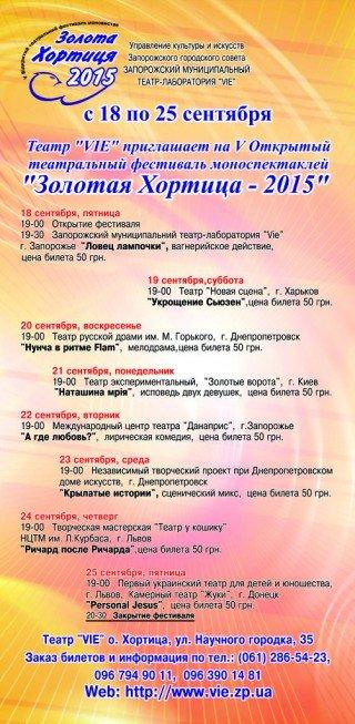 В Запорожье пройдет фестиваль моноспектаклей «Золотая Хортица» (фото) - фото 1