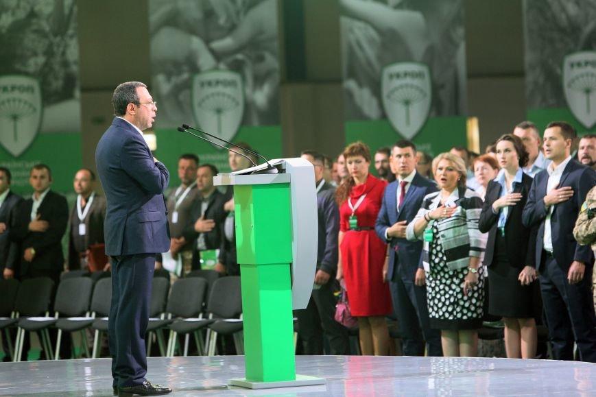 Съеезд начался с исполнения гимна Украины