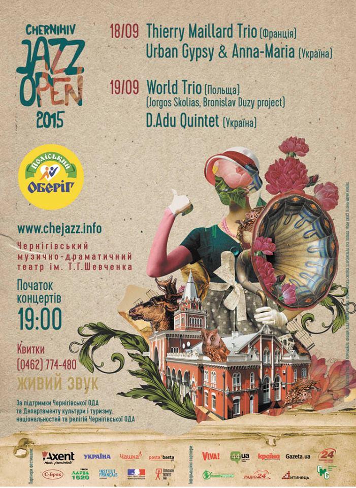 Совсем скоро в Чернигове пройдет джазовый уик-енд, фото-1