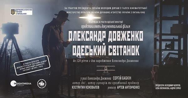 У Хмельницькому покажуть кінозбірку про видатного українського режисера О. Довженка. У головній ролі – Сергій Бабкін (фото) - фото 1