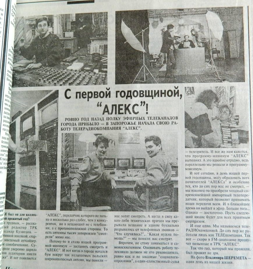 Пресса прошлых лет: запорожцы выращивают «царицу полей», слушают Леонтьева и ходят на концерты в поддержку Януковича (фото) - фото 5