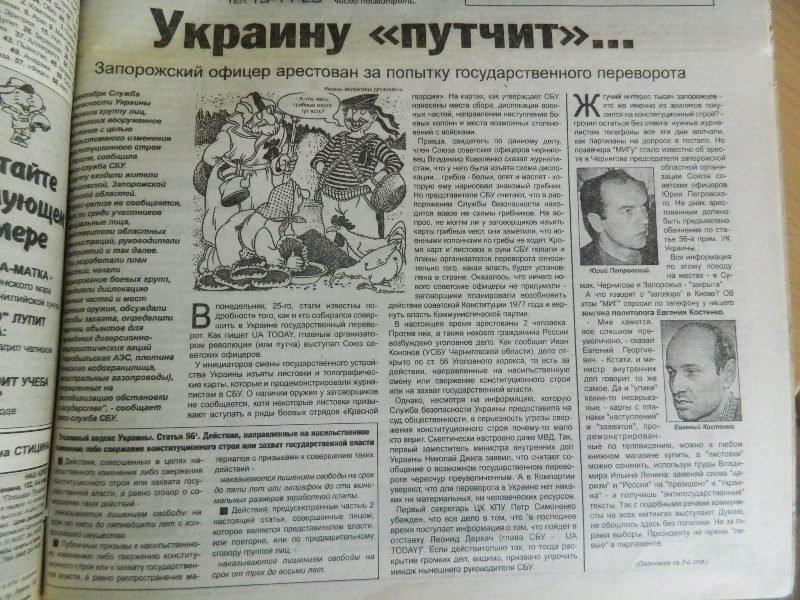 Пресса прошлых лет: запорожцы выращивают «царицу полей», слушают Леонтьева и ходят на концерты в поддержку Януковича (фото) - фото 3