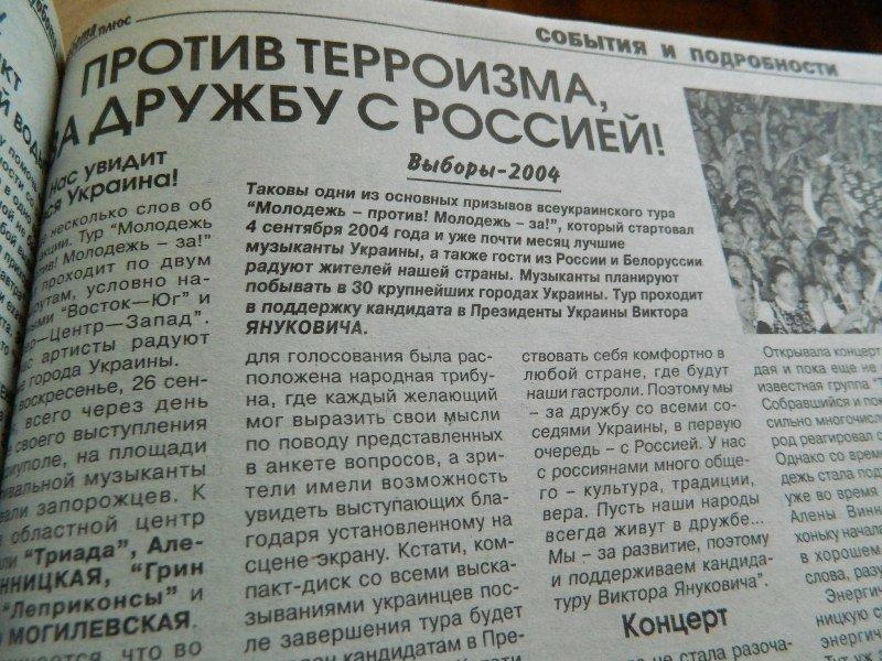 Пресса прошлых лет: запорожцы выращивают «царицу полей», слушают Леонтьева и ходят на концерты в поддержку Януковича (фото) - фото 2