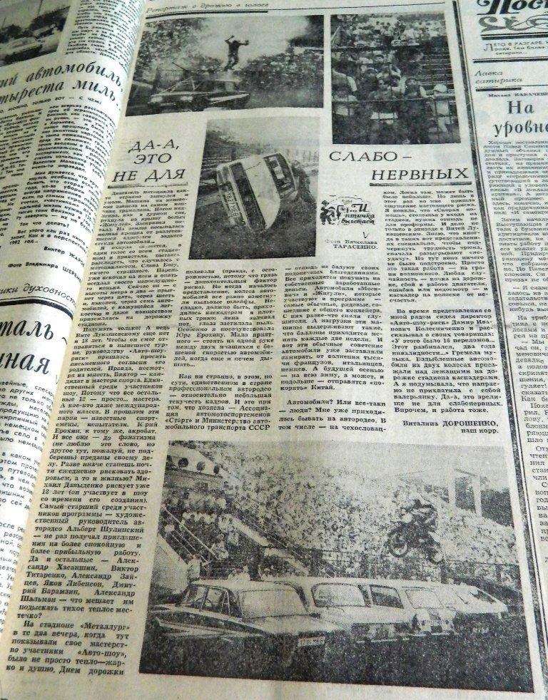Пресса прошлых лет: запорожцы выращивают «царицу полей», слушают Леонтьева и ходят на концерты в поддержку Януковича (фото) - фото 7