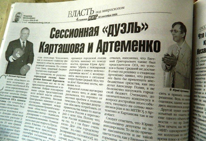 Пресса прошлых лет: запорожцы выращивают «царицу полей», слушают Леонтьева и ходят на концерты в поддержку Януковича (фото) - фото 1